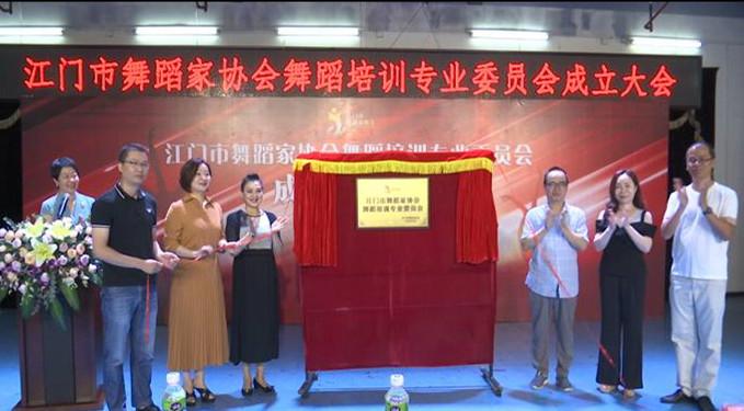 江门市舞蹈家协会舞蹈培训专业委员会成立