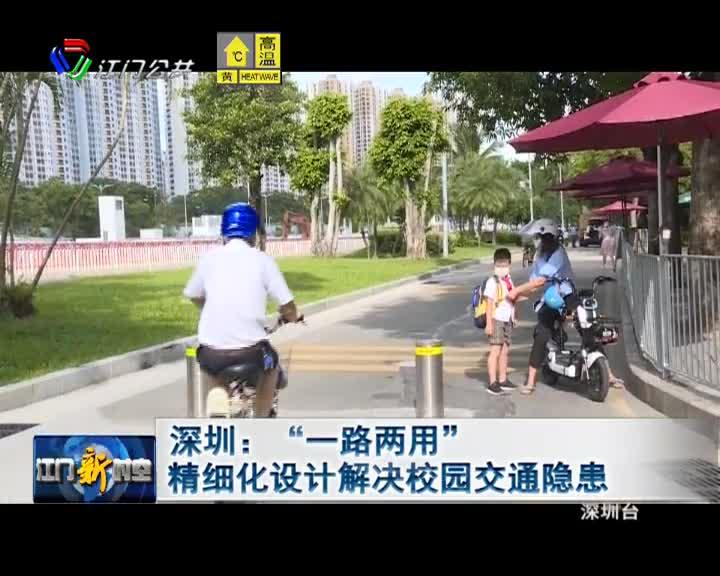 """深圳:""""一路两用"""" 精细化设计解决校园交通隐患"""
