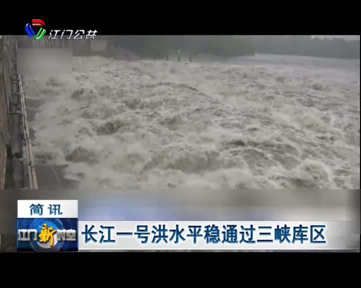 长江一号洪水平稳通过三峡库区