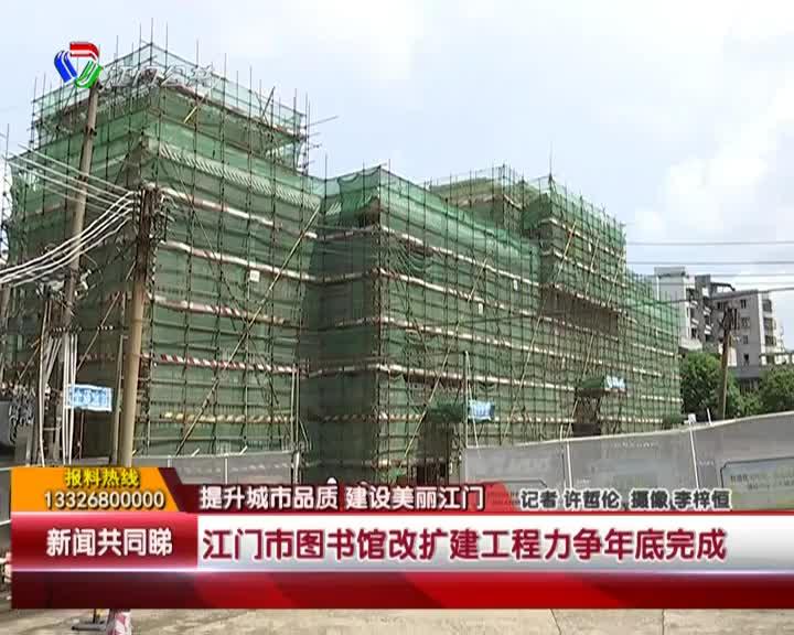 江门市图书馆改扩建工程力争年底完成