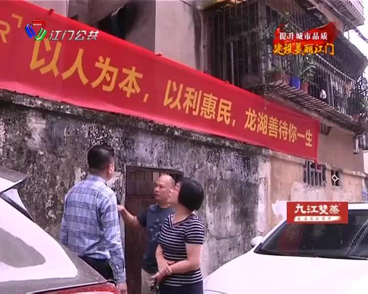 大型房企助力 蓬江区凤潮里、古巷里改造工程启动