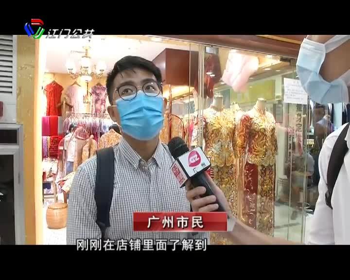 广东可办婚丧嫁娶活动 婚庆业逐步恢复