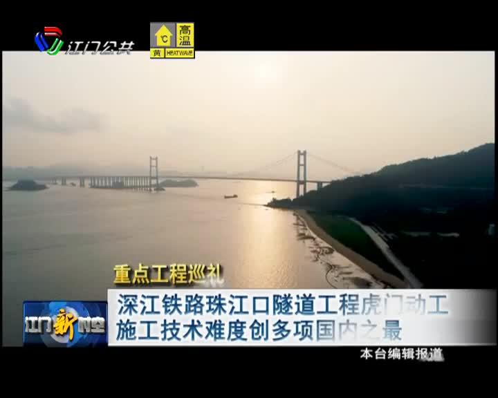 深江铁路珠江口隧道工程虎门动工 施工技术难度创多项国内之最