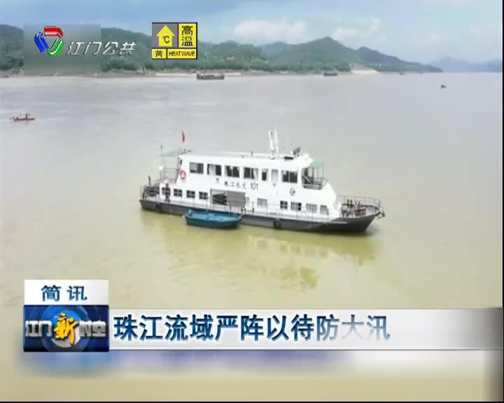 珠江流域严阵以待防大汛