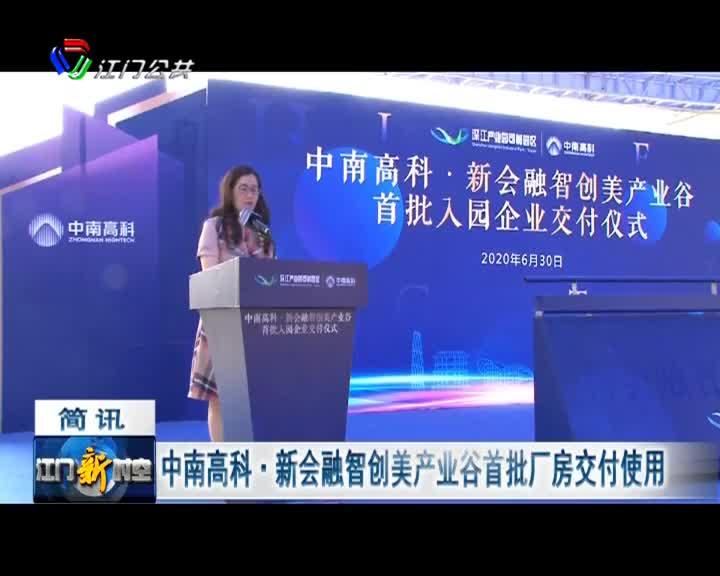 中南高科·新会融智创美产业谷首批厂房交付使用