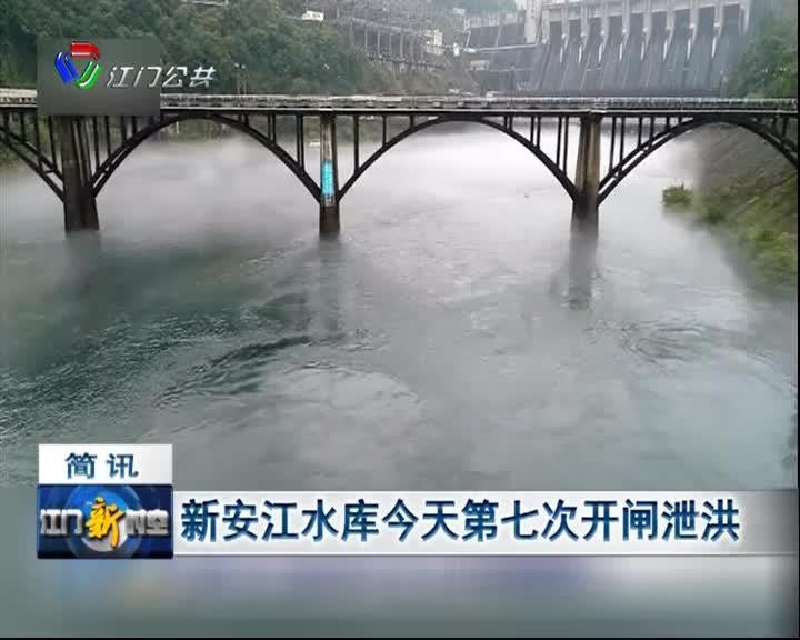 新安江水库今天第七次开闸泄洪