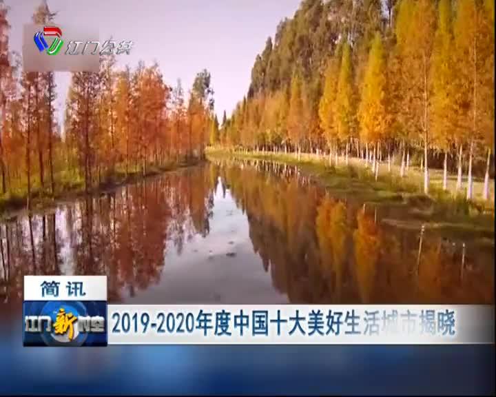 2019-2020年度中国十大美好生活城市揭晓