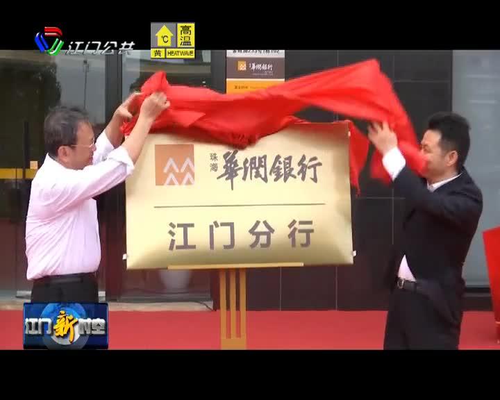 珠海華潤銀行江門分行正式開業 助力江門經濟高質量發展