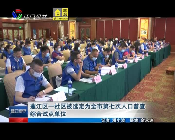 蓬江區一社區被選定為全市第七次人口普查綜合試點單位
