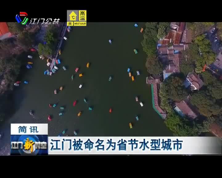 江门被命名为省节水型城市
