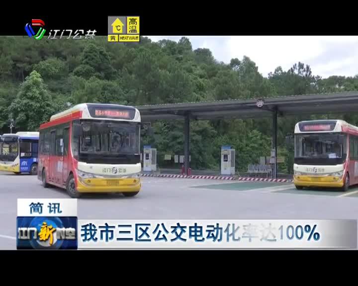 我市三区公交电动化率达100%