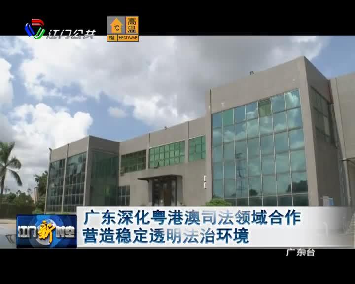 廣東深化粵港澳司法領域合作  營造穩定透明法治環境