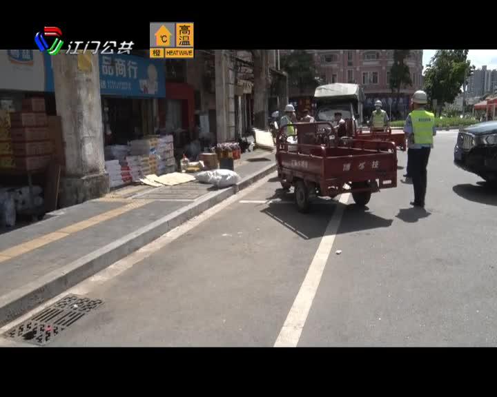 新會整治城區占用公共停車位亂象