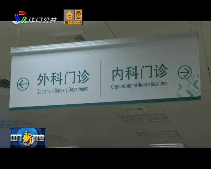 江門市人民醫院與廣州醫科大學附屬第一醫院結成醫聯體