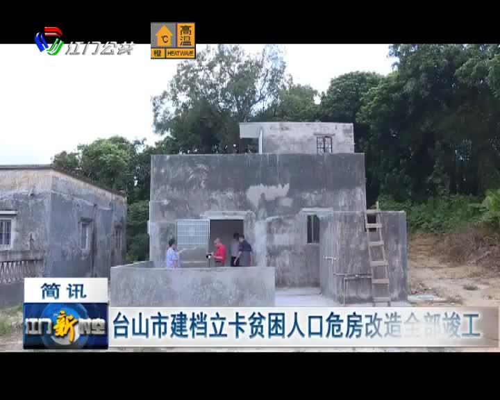 臺山市建檔立卡貧困人口危房改造全部竣工