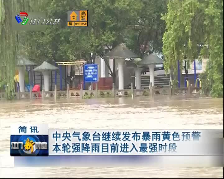 中央氣象臺繼續發布暴雨黃色預警  本輪強降雨目前進入最強時段