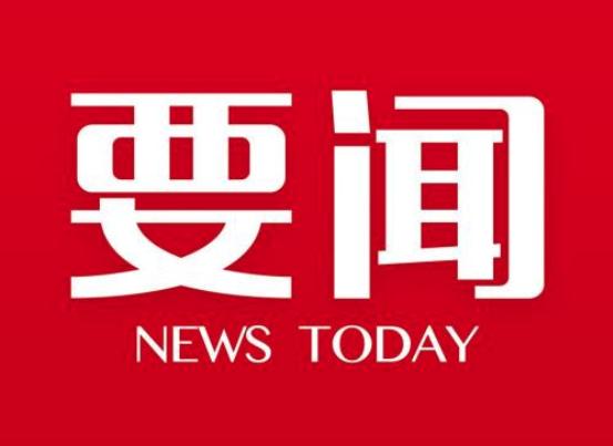 """林应武:高水平高质量编制""""十四五""""规划 坚持不懈抓好""""双统筹""""工作"""