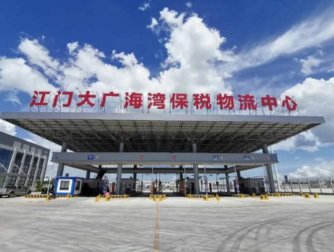 进出口货值超5000万!江门大广海湾保税物流中心首月开门红