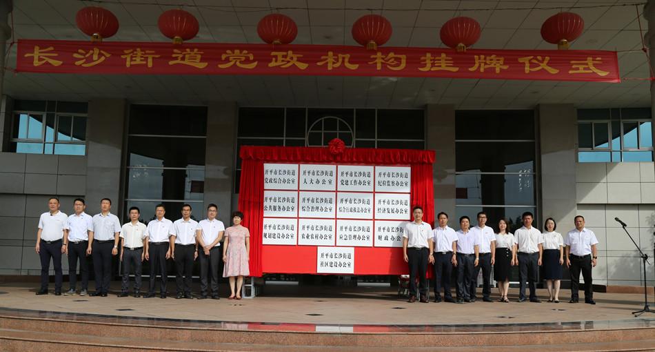长沙街道举行机构改革党政机构揭牌仪式