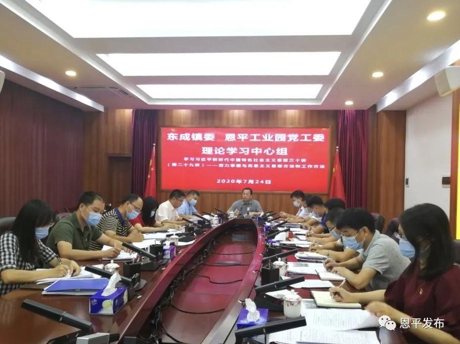 【共產黨人24】恩平工業園黨工委:黨建引領 助力企業復工復產