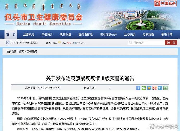 内蒙古包头市达茂旗判定1例肠型鼠疫死亡病例