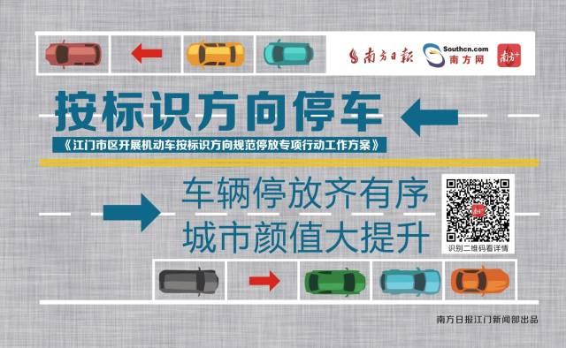 江门规范停车有了新指引 车主须按标识方向停车