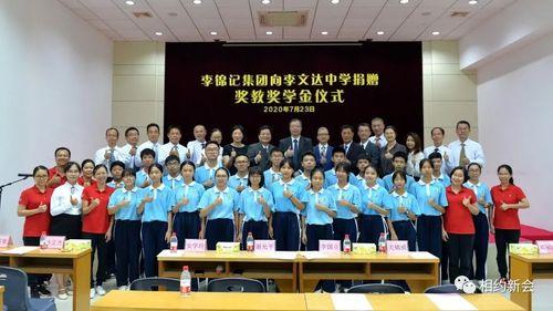 李锦记集团向李文达中学捐赠120万元