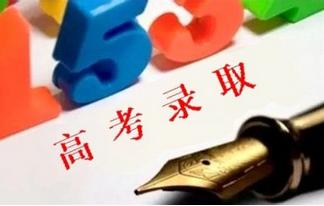 廣東高考錄取昨日開始 提前批已有660人成功投檔錄取