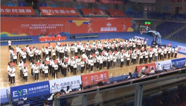 全民健身日暨蓬江区体育节启动 活动将持续四个月