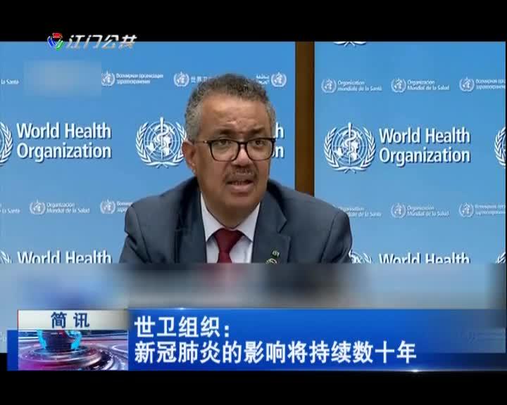 世卫组织:新冠肺炎的影响将持续数十年