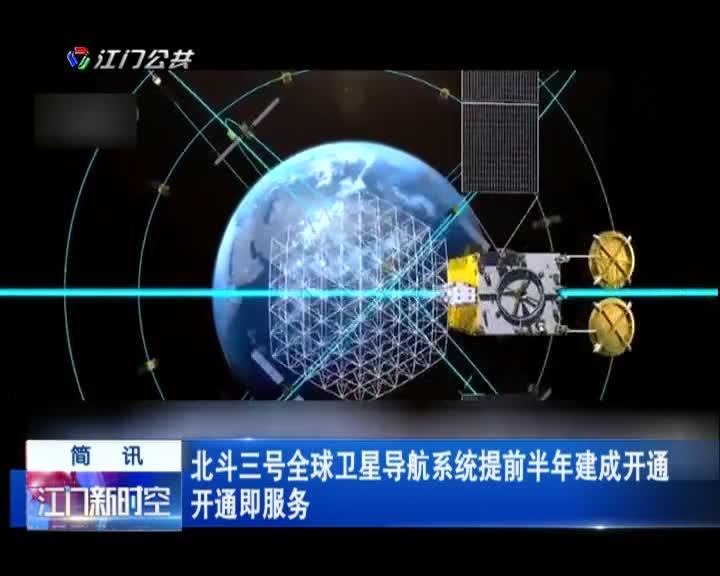 北斗三号全球卫星导航系统提前半年建成开通 开通即服务