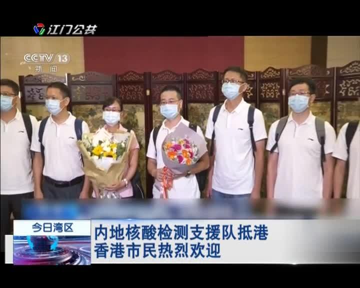 內地核酸檢測支援隊抵港 香港市民熱烈歡迎