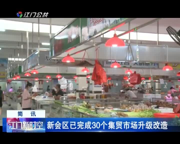 新會區已完成30個集貿市場升級改造
