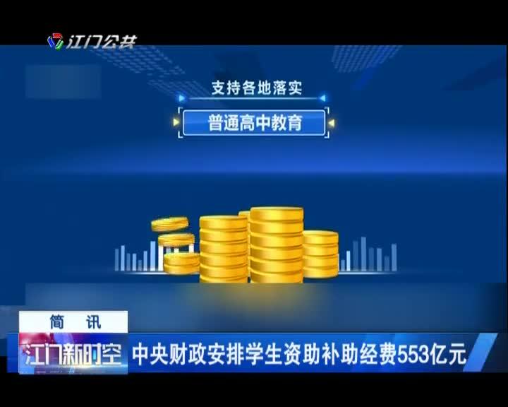 中央财政安排学生资助补助经费553亿元