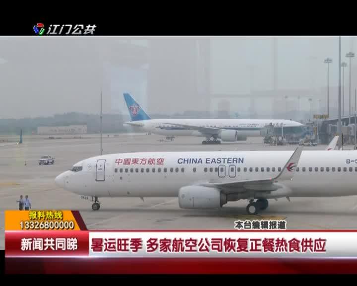 暑运旺季 多家航空公司恢复正餐热食供应