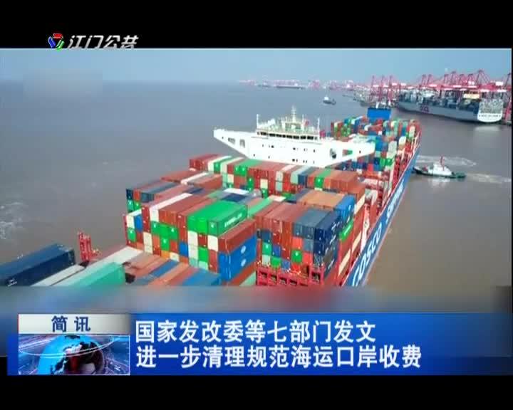 国家发改委等七部门发文 进一步清理规范海运口岸收费