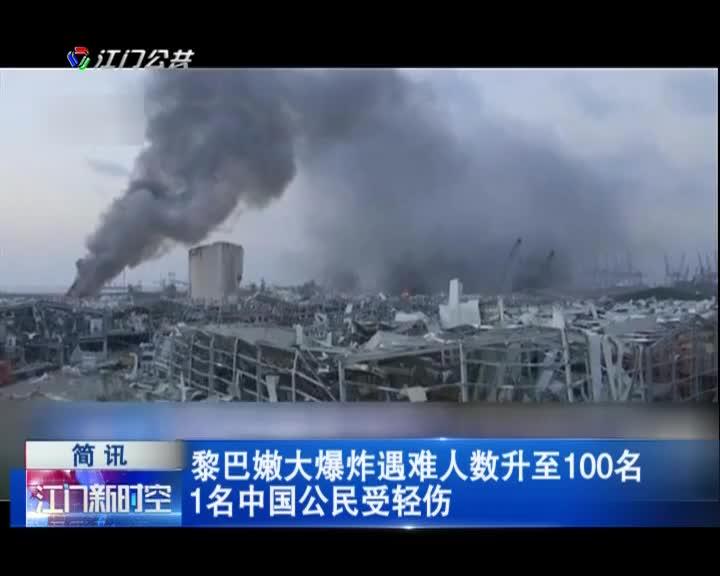 黎巴嫩大爆炸遇难人数升至100名 1名中国公民受轻伤