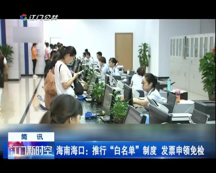 """海南海口:推行""""白名单""""制度  发票申领免检"""
