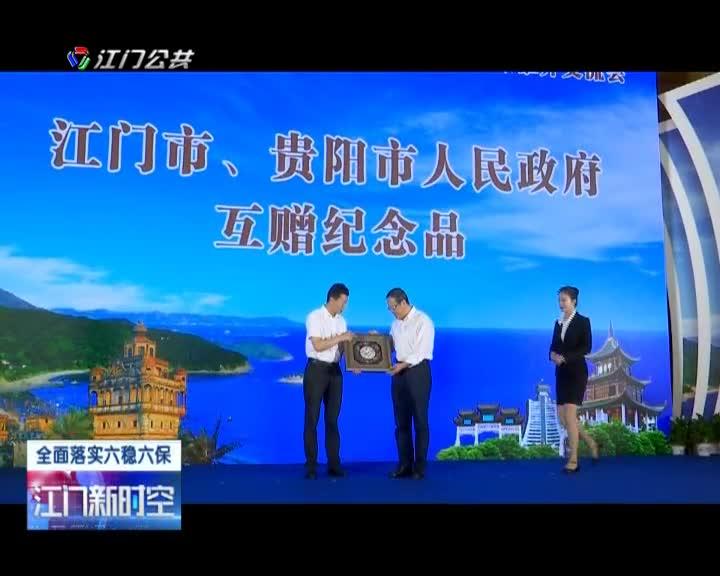 江门推出五大旅游资源和品牌 盛邀成都、贵阳市民做客侨乡