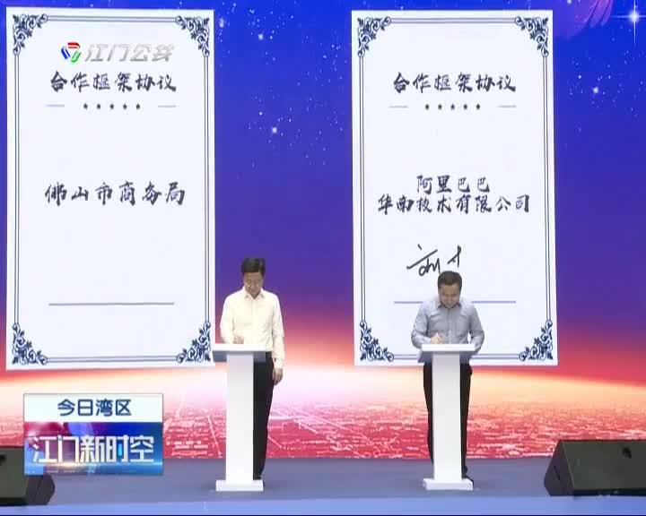 佛山聯手阿里巴巴啟動跨境電商綜試區雙平臺建設