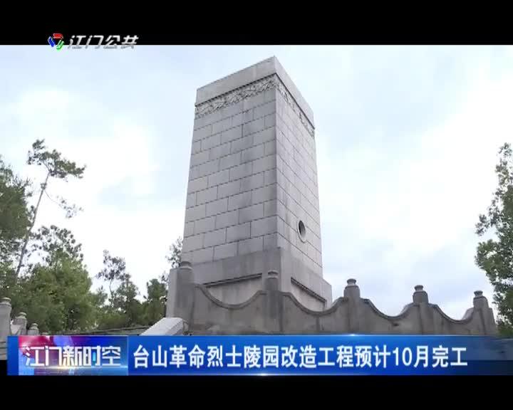 台山革命烈士陵园改造工程预计10月完工