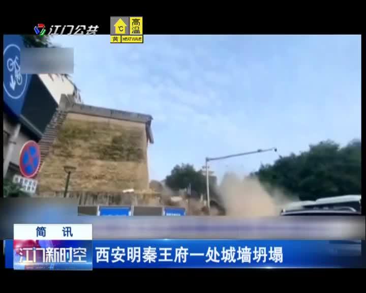 西安明秦王府一处城墙坍塌