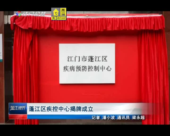 蓬江区疾控中心揭牌成立