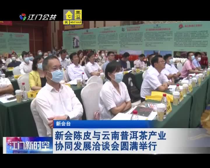 新会陈皮与云南普洱茶产业协同发展洽谈会圆满举行