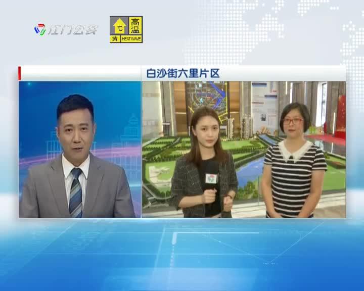 蓬江区公示旧改三年计划 覆盖六镇街面积超4800亩