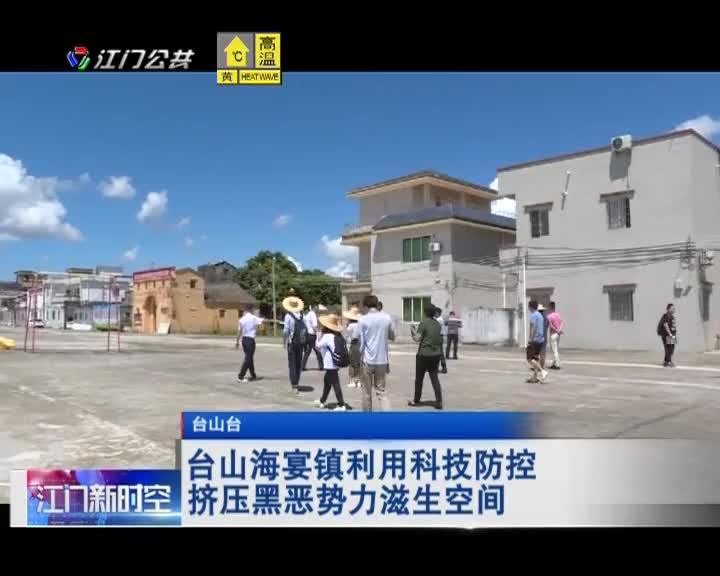 台山海晏镇利用科技防控挤压黑恶势力滋生的空间