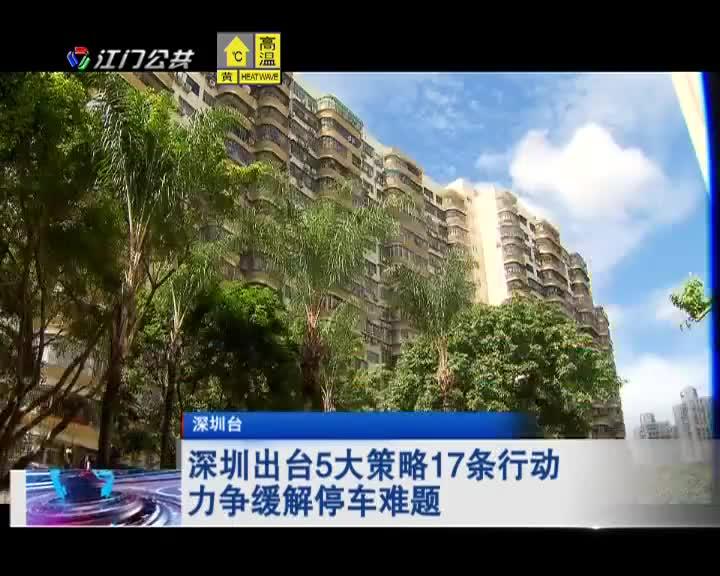 深圳出台5大策略17条行动 力争缓解停车难题