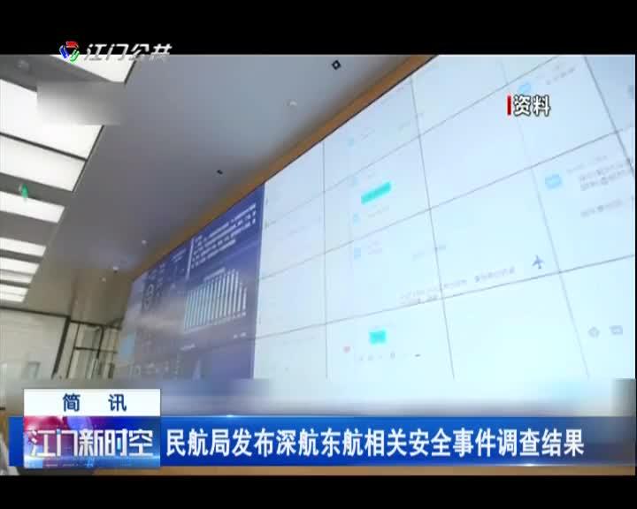 民航局发布深航东航相关安全事件调查结果