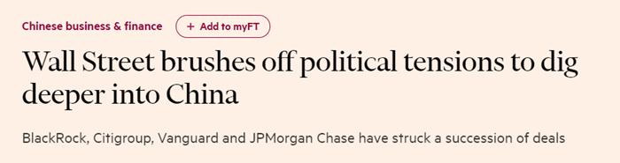 世界金融巨頭紛紛看好中國市場,原因何在?
