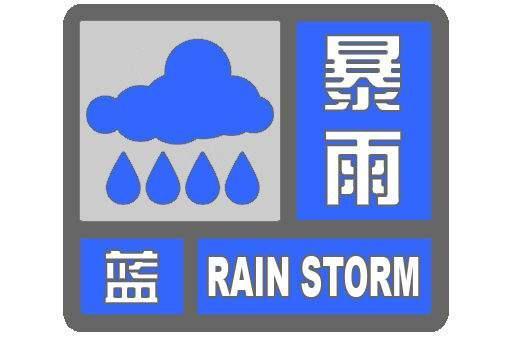 暴雨預警!全國13省市區有大到暴雨 局地大暴雨